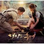 韓国で話題!!ソン・ジュンギ&ソン・ヘギョ出演の「太陽の末裔」