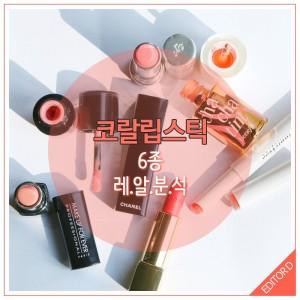 韓国で人気のコーラルリップを比較!あなたの好みはどれ?