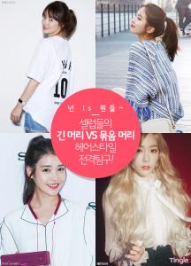 「どっちがきれい?」韓国女スターのロングヘアとまとめ髪ヘアスタイル