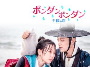 ポンダンポンダン 王様の恋 第2話あらすじ