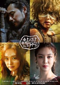 「アスダル年代記」ソンジュンギ・チャンドンゴンW主演!韓国初の古代人類史ファンタジードラマがすごい!